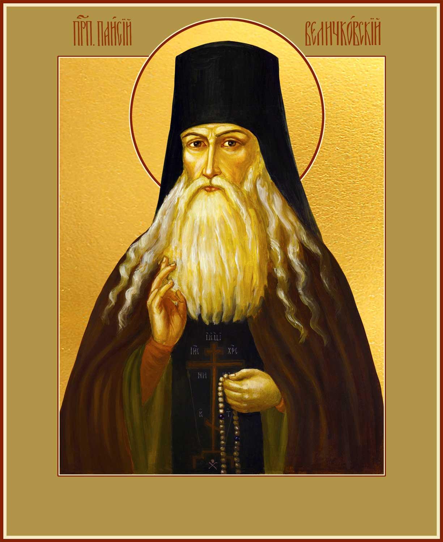 Купить икону Паисия Величковского в православном интернет магазине