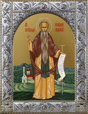 Купить икону святого Евфимия