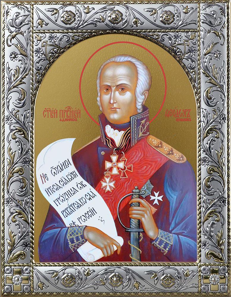 Феодор Ушаков праведный воин икона в окладе