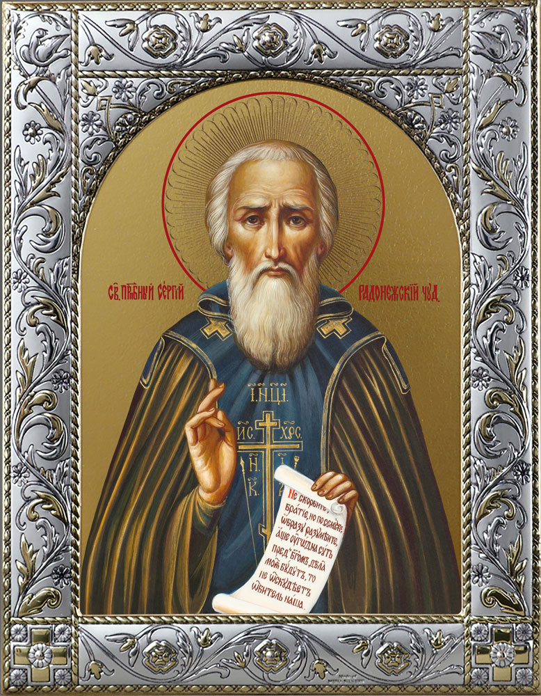 Купить икону Сергий Радонежский в окладе