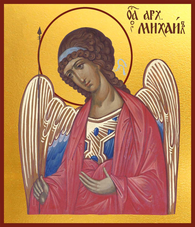 Днем рождения, открытки икона михаила архангела