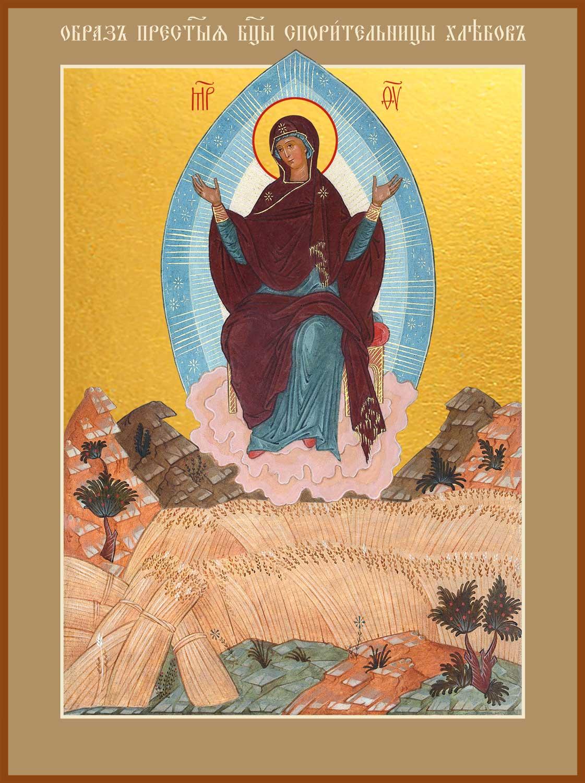 купить икону Божьей Матери Спорительница хлебов