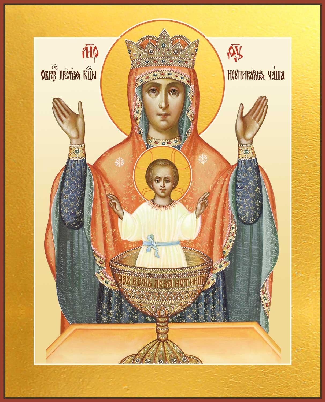 купить Неупиваемую чашу икону Божьей Матери