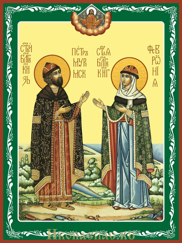 купить икону святых Благоверных Князя и Княгини Петра и Февронии