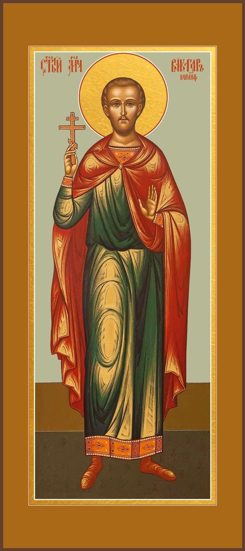 купить мерную икону святого Виктора Коринфского