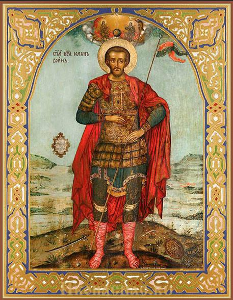 Иоанн Воин мученик