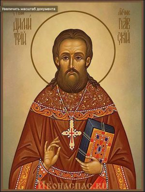 Димитрий Павский священномученик