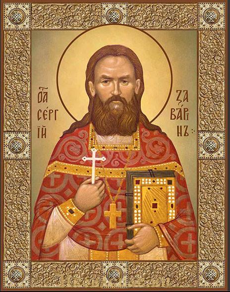Сергий Заварин православный святой