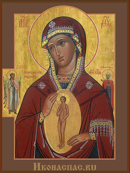 приобрести икону Божией Матери Поможение родам