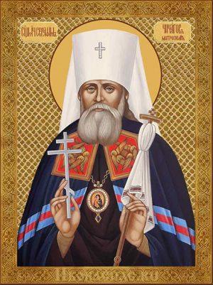 Икона Серафим (Чичагов) священномученик