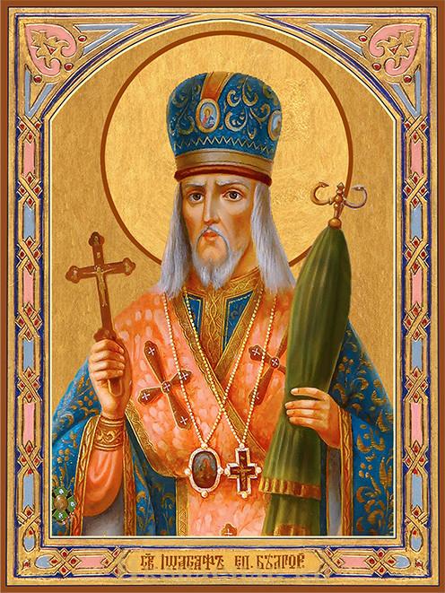 Икона Иоасаф Белгородский