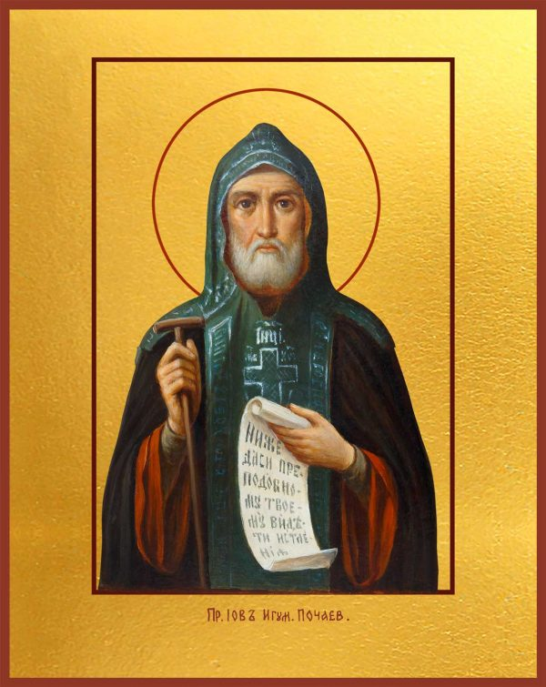 купить икону святого Иова Почаевского