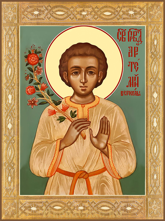купить икону Артемий Веркольский