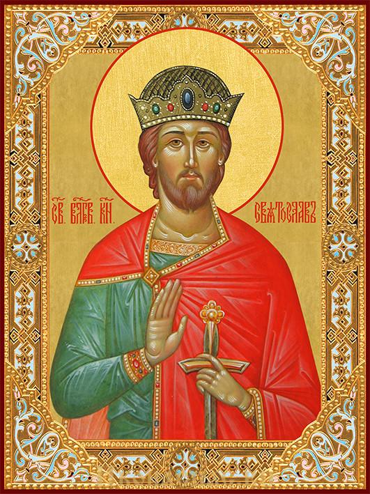 купить икону святого Святослава