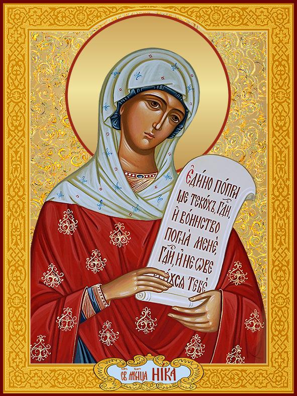 купить икону святая Ника (Виктория) Коринфская