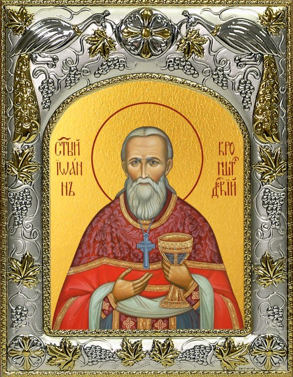 купить икону Иоанн Кронштадтский
