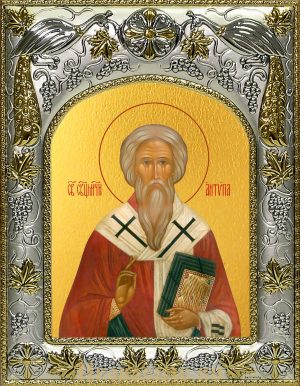 Икона Антипа Пергамский, епископ