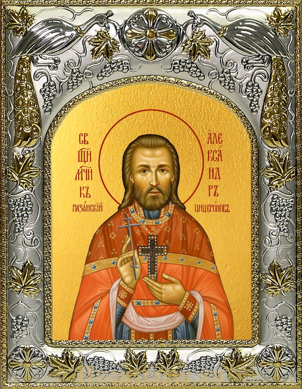 Икона Александр (Цицеронов) священномученик