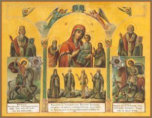 купить икону Божией Матери В скорбех Утешение