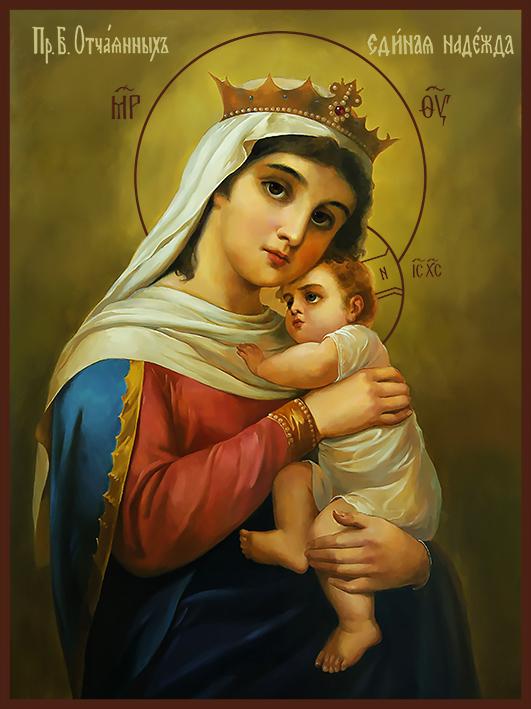 купить Отчаянных Единая Надежда икона Божией Матери