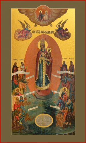 купить икону Всех скорбящих Радость Божьей Матери