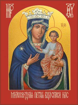 купить икону Божией Матери Юровичская-Милосердная