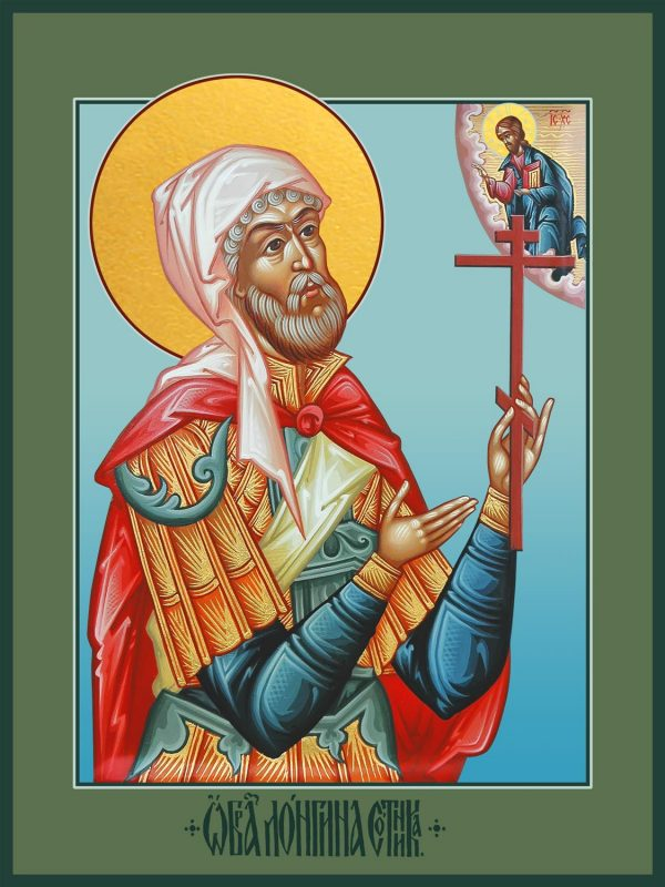 купить икону святого Лонгина Сотника