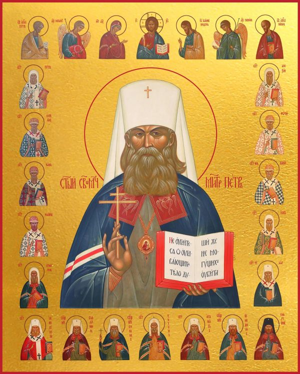 купить икону святого Петра Крутицкого