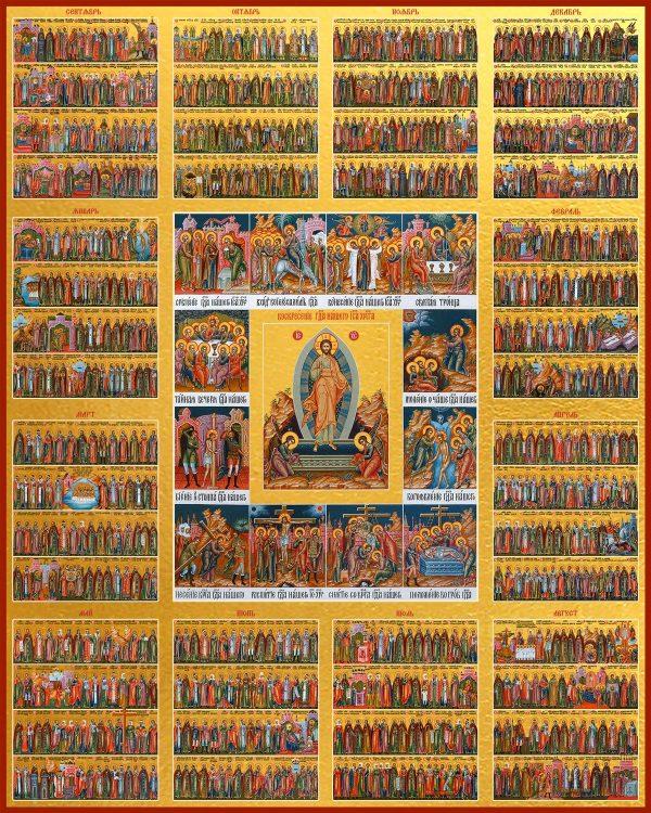 купить икону Минеи на год с Праздниками