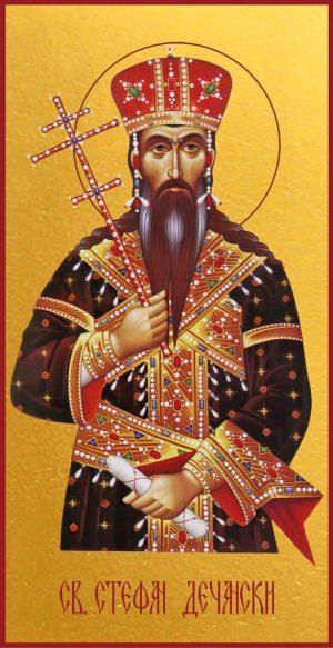 купить икону святого Стефана Дечанского мученика