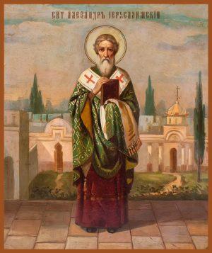 купить икону Александр Иерусалимский