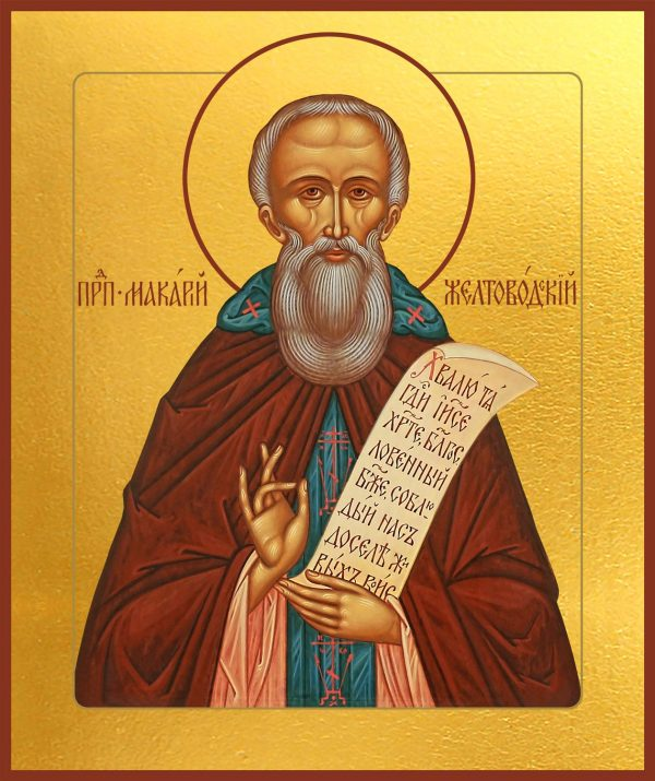 купить икону святого Макария Желтоводского и Унженского