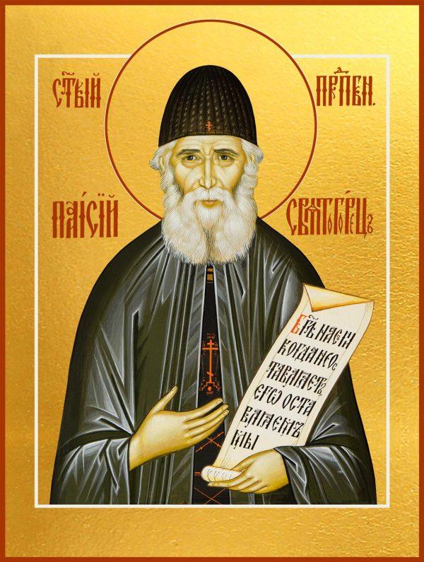 купить икону святого Паисия Святогорца