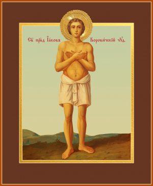 купить икону святого Иакова Боровичского