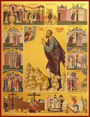 купить икону святого Прокопия Устюжского