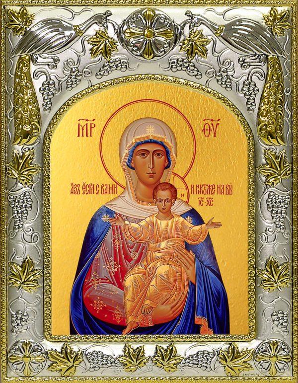 купить икону Божией Матери Аз есмь с вами, и никтоже на вы