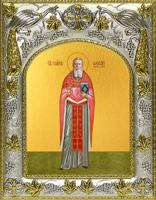 купить икону святого Алексий Смирнов