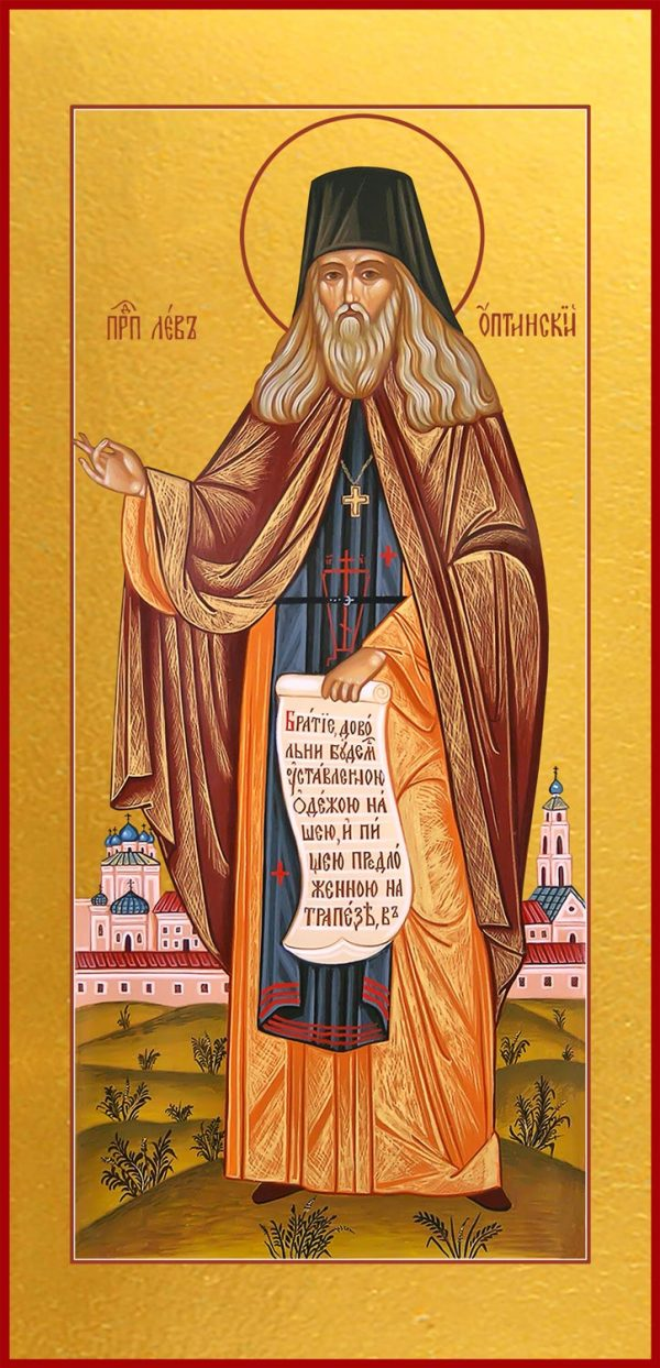 купить икону святого Льва Оптинского преподобного