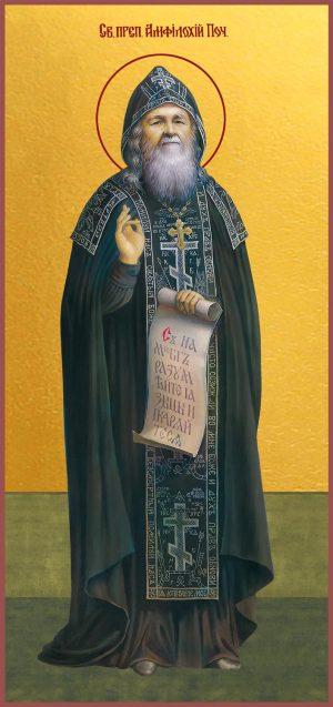 купить икону святого Амфилохия Почаевского (Головатюка)