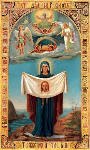 купить икону Богородица Порт-Артурская